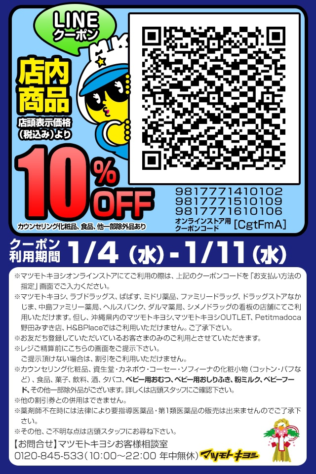 coupon_talk_4-11