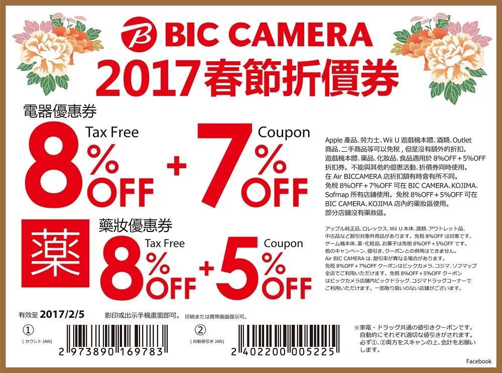 bic-20170205