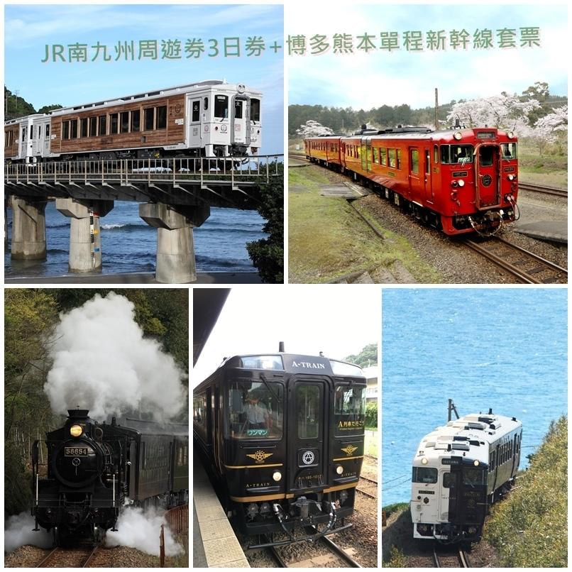 JR KYUSHU RAIL PASS (Southern Kyushu Area)-MAIN