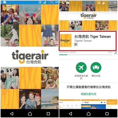 tigertw-20170301android2