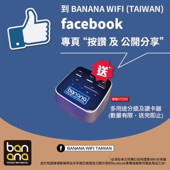 banana-facebook