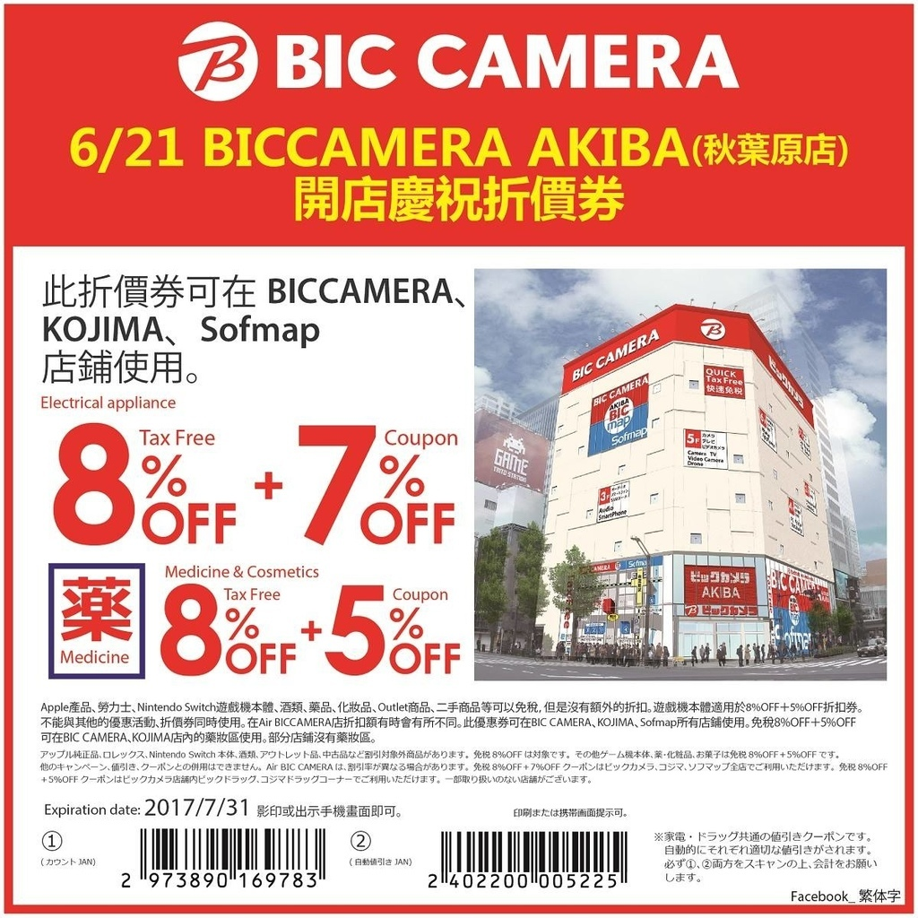 BIC-FB