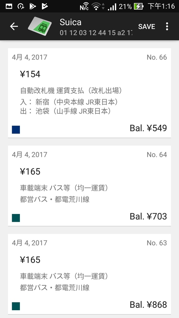 Screenshot_2017-08-29-13-16-08