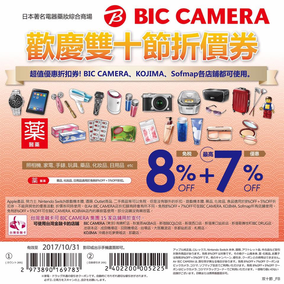 BIC-201710