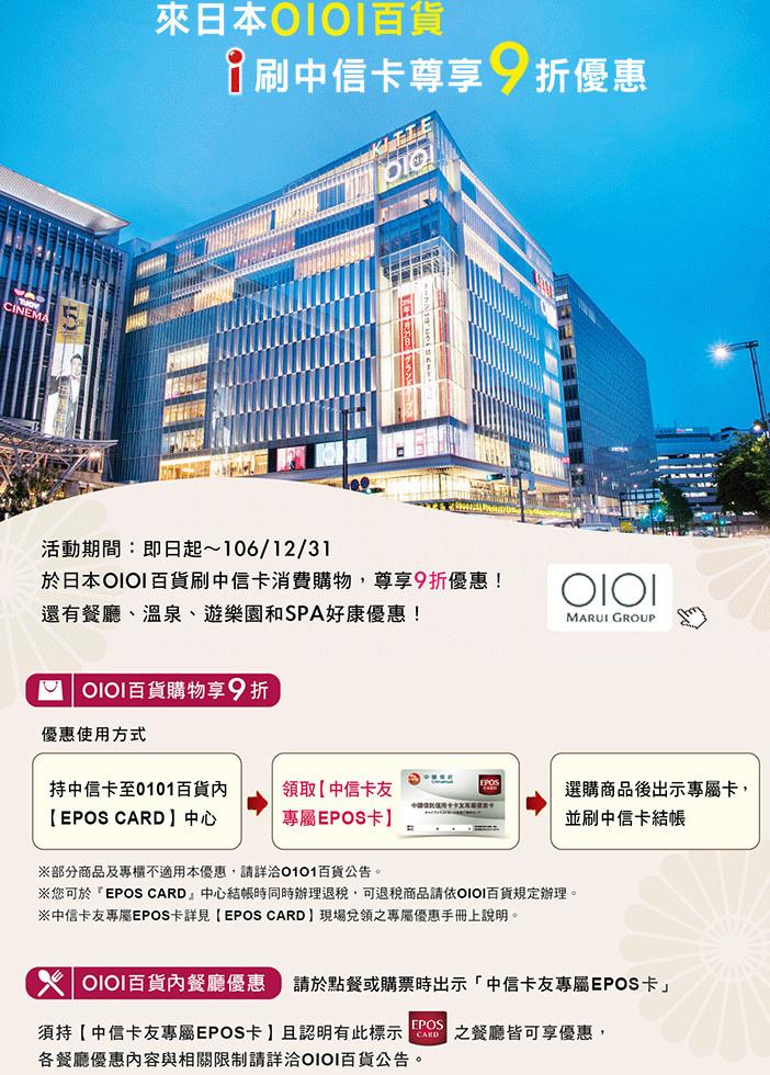 0101中信2017