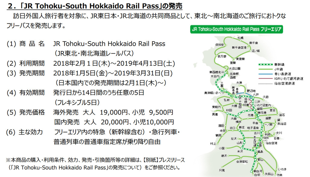 JR-TOHOKU-SOUTH FLEXIBLE-1