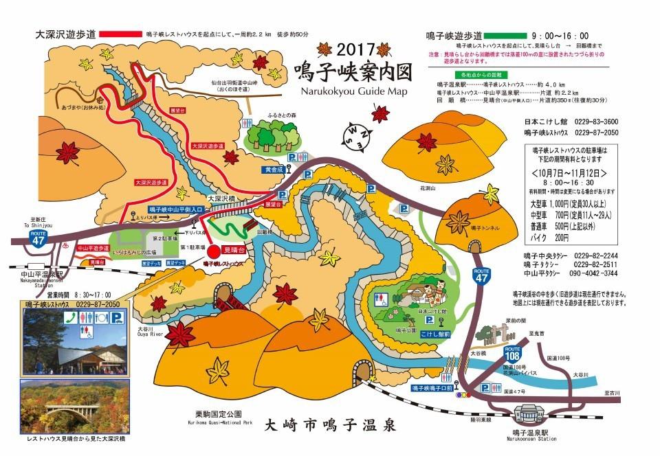 narukokyou-mappu-2017autumn