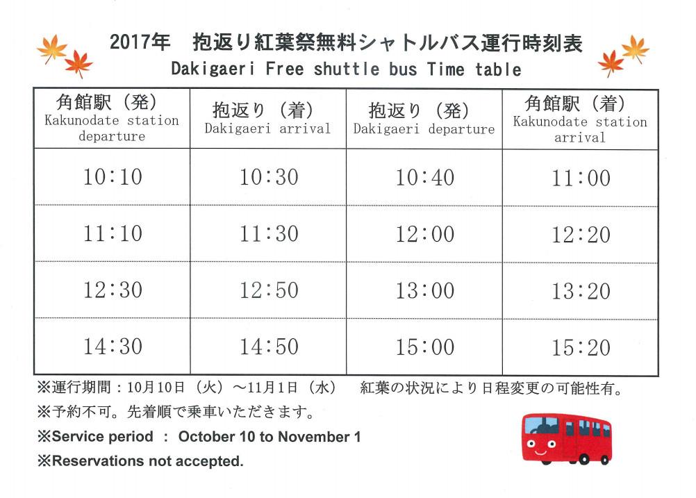 2017-10-18_004321