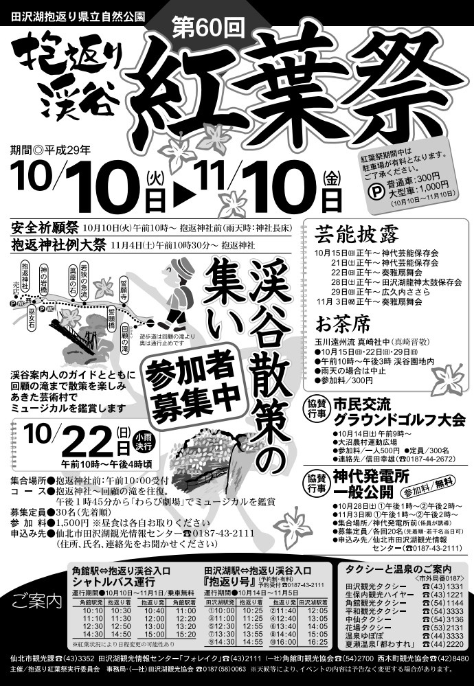 2017-10-22_004145