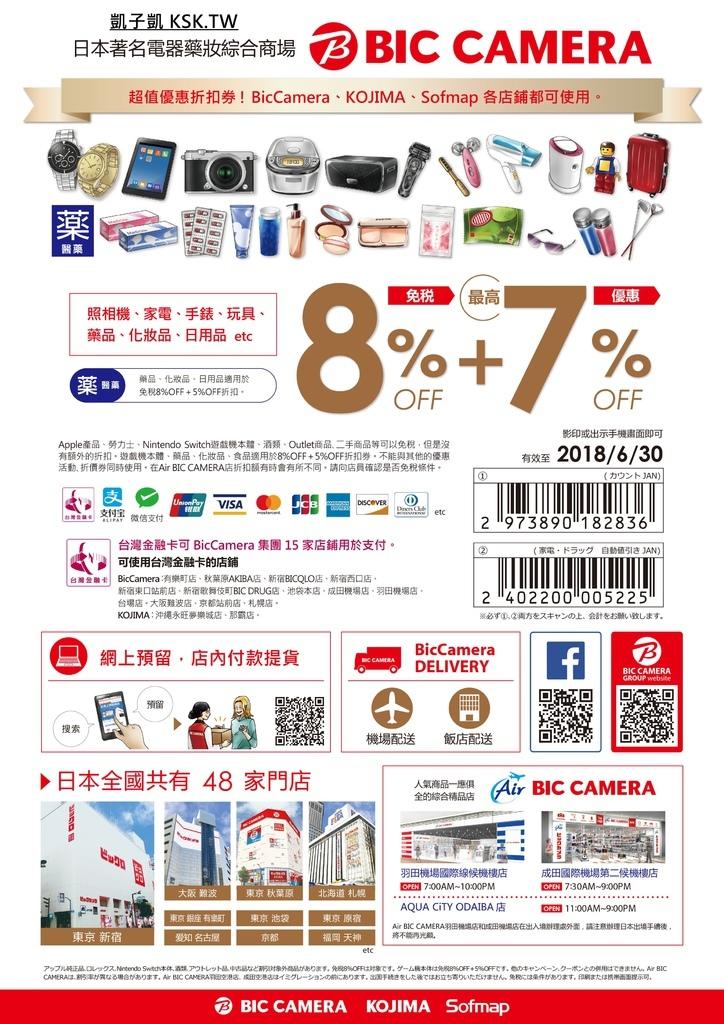 bic_camera_coupon_ksk_20180630