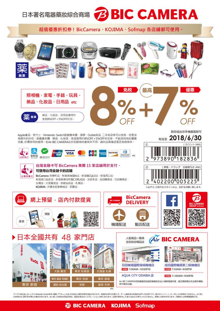 bic_camera_coupon_ksk_20180630_0