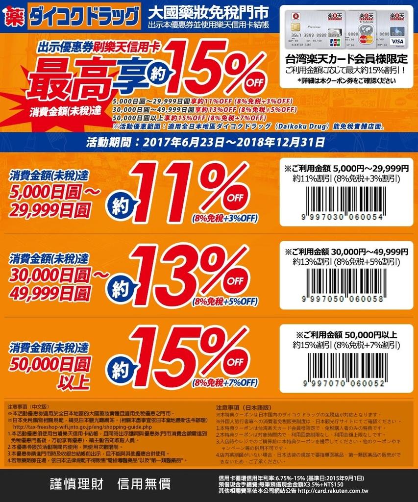 coupon_l_v3