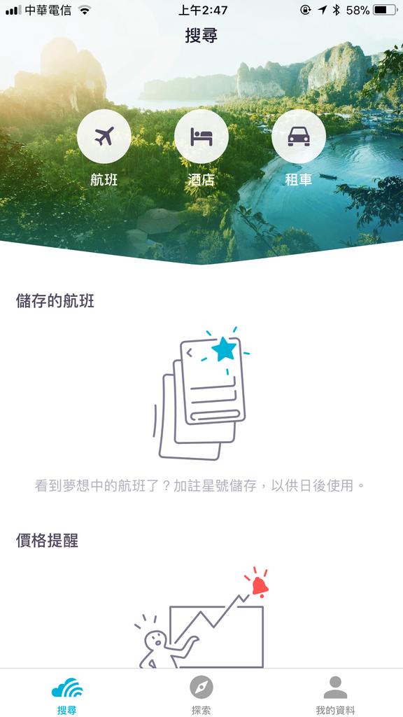 scyscanner app