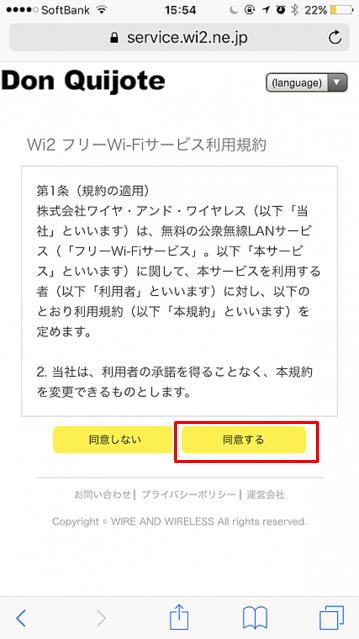 donki-wifi-3