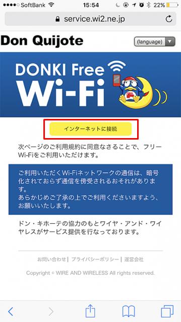 donki-wifi-2