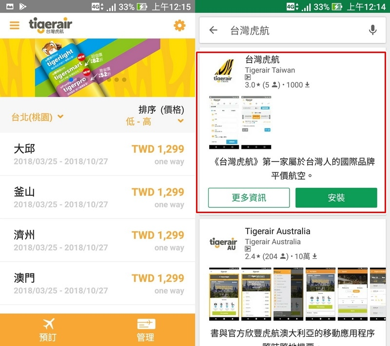 TIGERAIR-NEWAPP