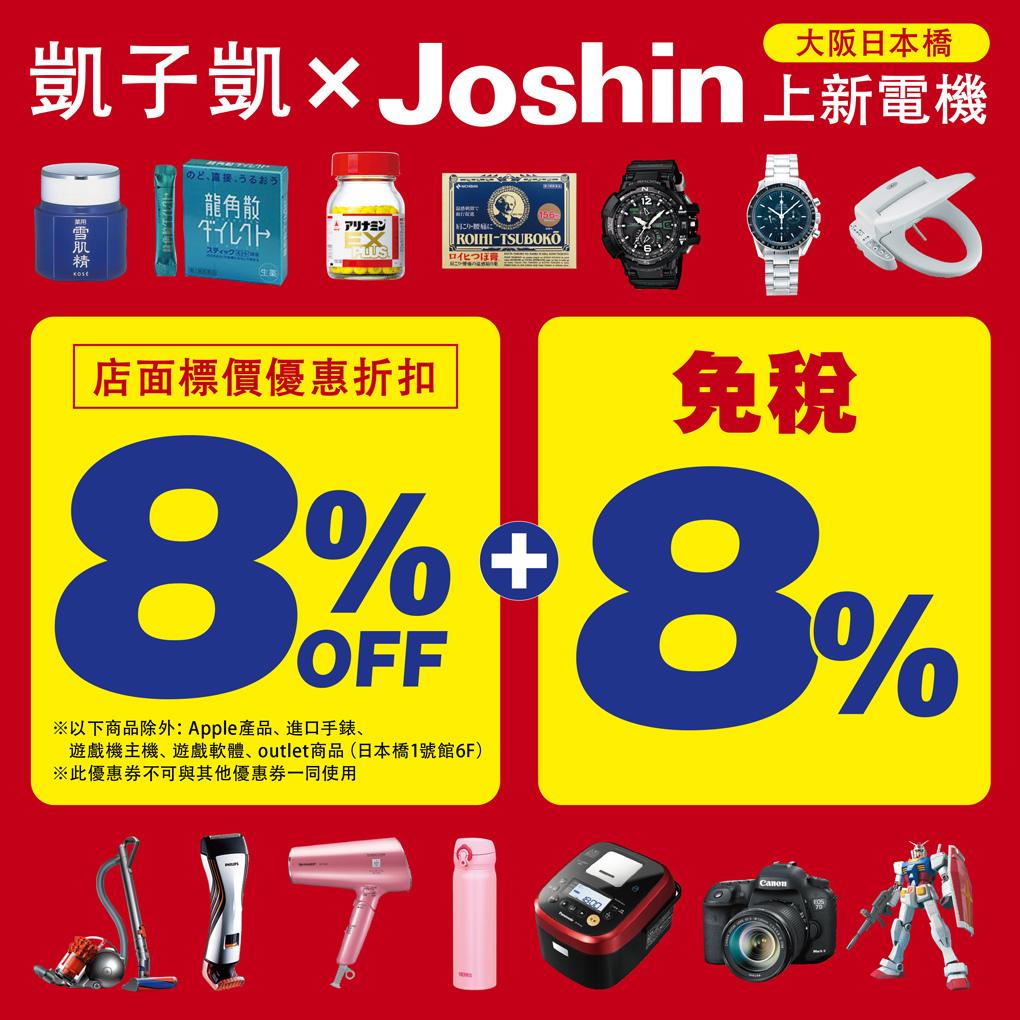 Joshin-banner-KSK