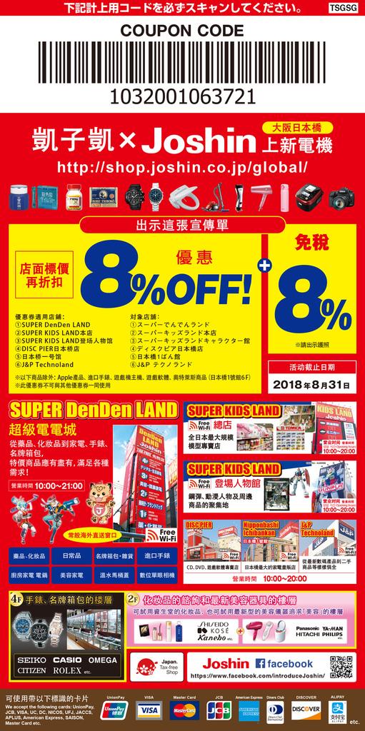 Joshin-coupon-KSK