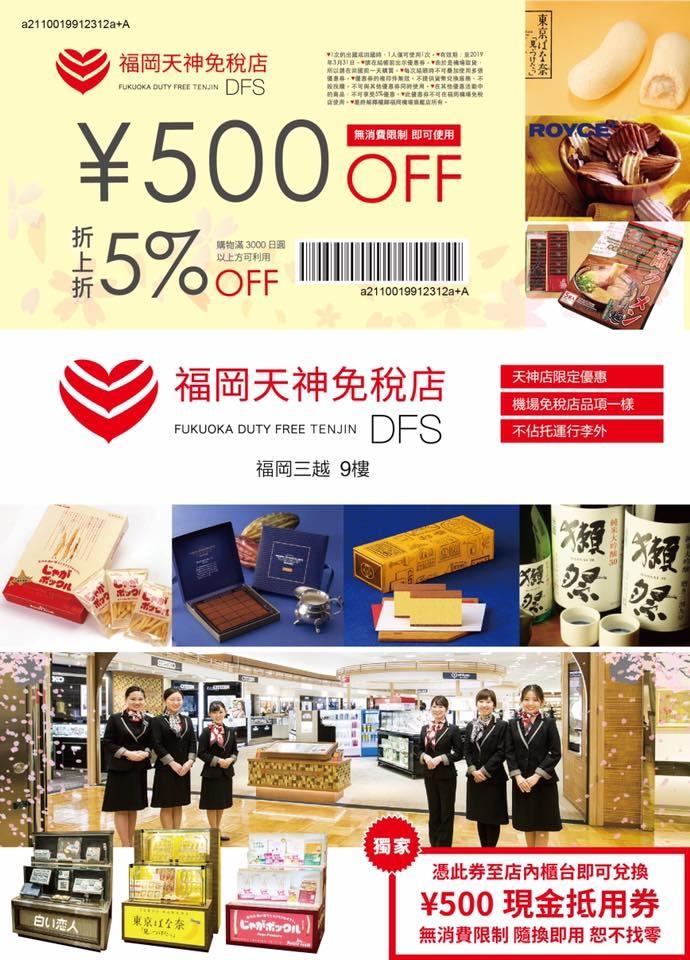 coupon-kyushu