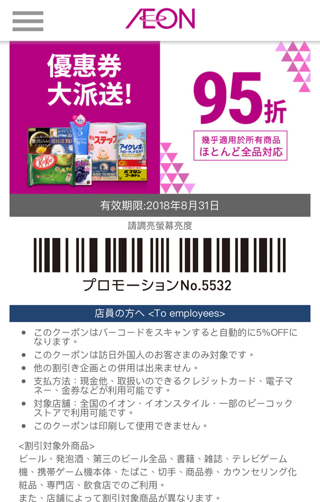 aeon coupon