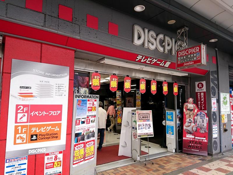 DISC PIER 日本橋館(電玩館)2