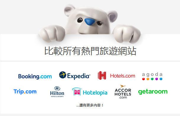 國外訂房網站推薦Hotelscombined