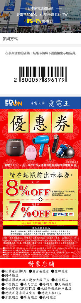 Edion_coupon_ksk