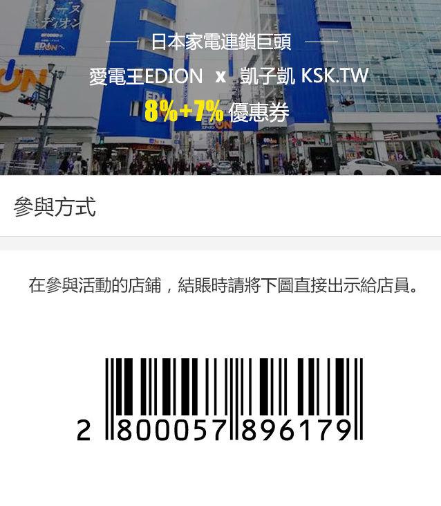 edion-coupon-ksk-1