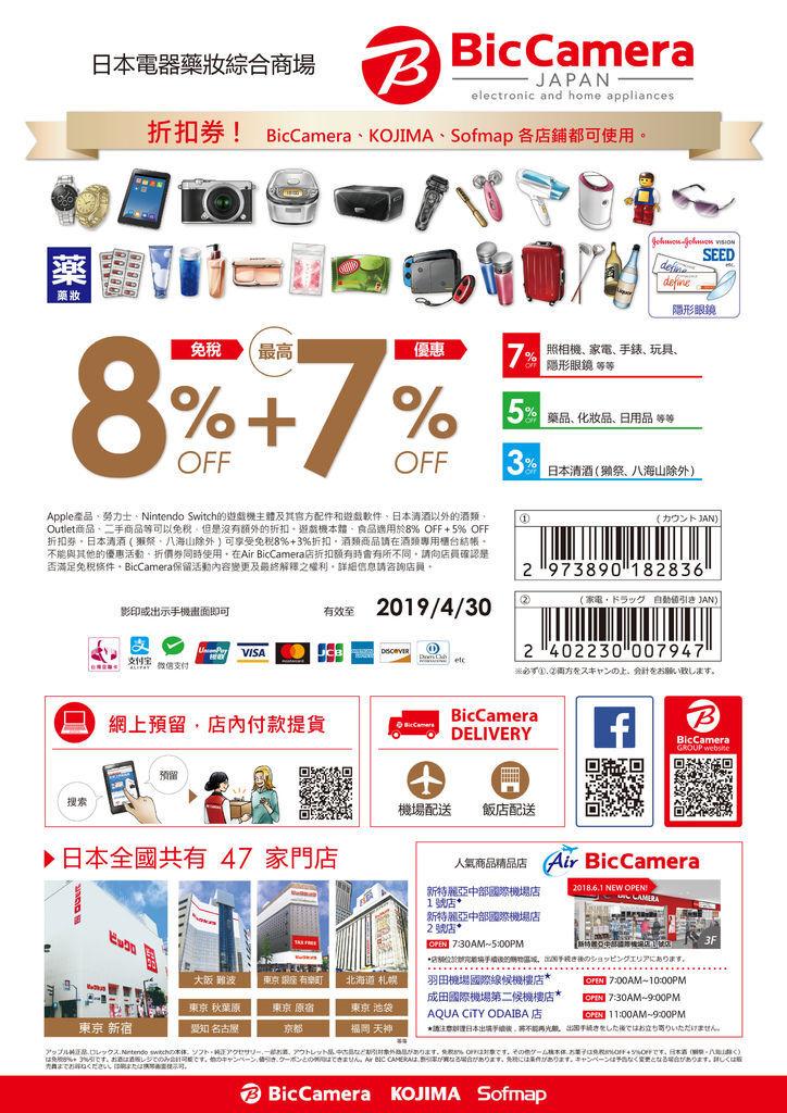 bic_camera_coupon_ksk_2019_0
