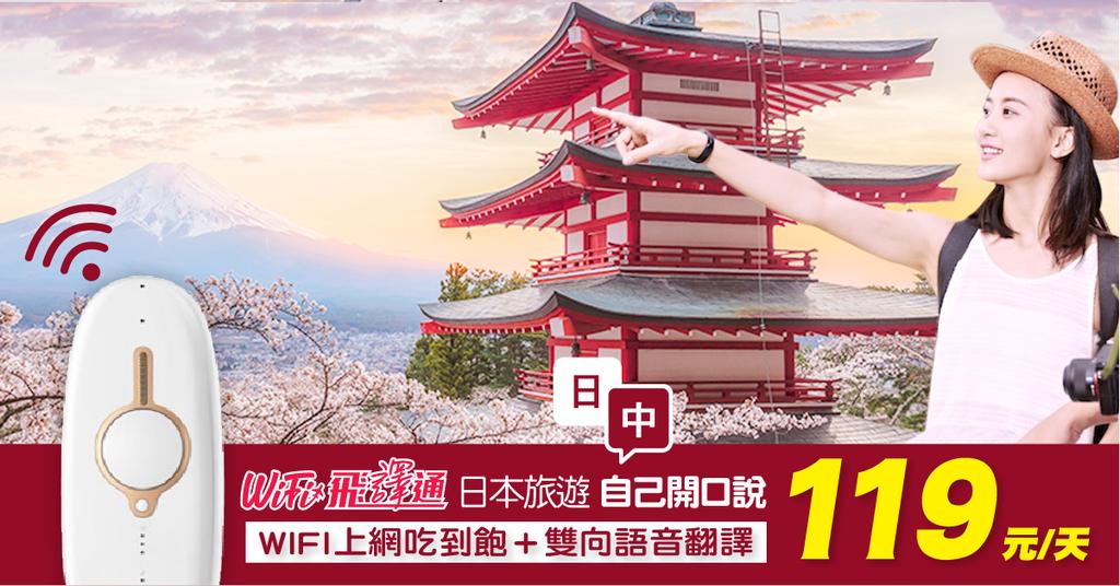 翻譯機_FB-日本-3