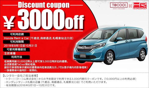 Honda優惠券3,000円-凱子凱