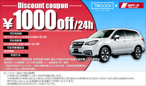 Nippon Ren A Car優惠券1,000円-凱子凱