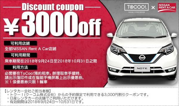 Nissan優惠券3,000円-凱子凱