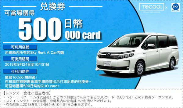 SKY優惠券500円-凱子凱
