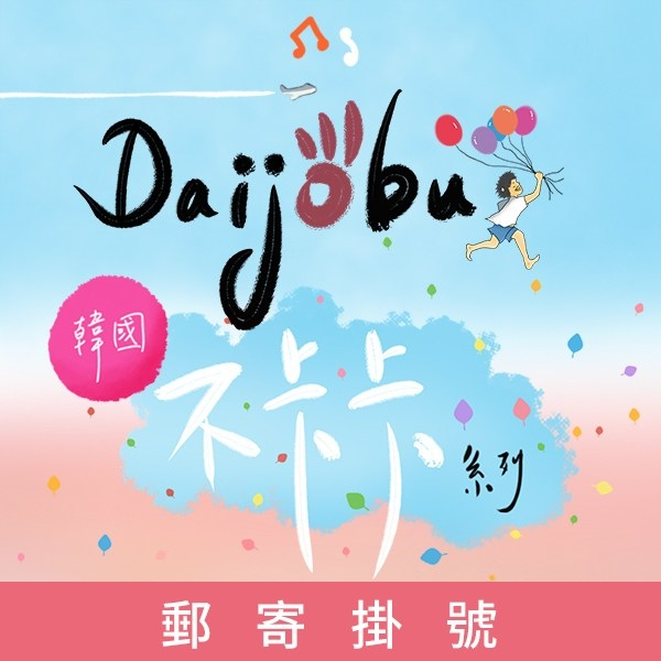 DJB-不卡卡韓國