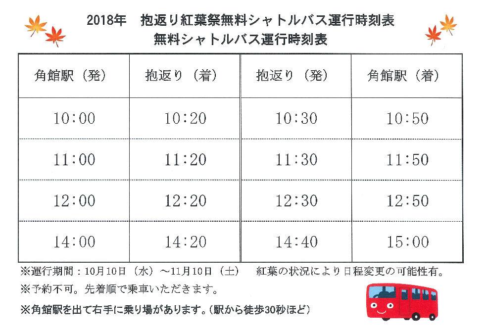 2018-10-20_153611