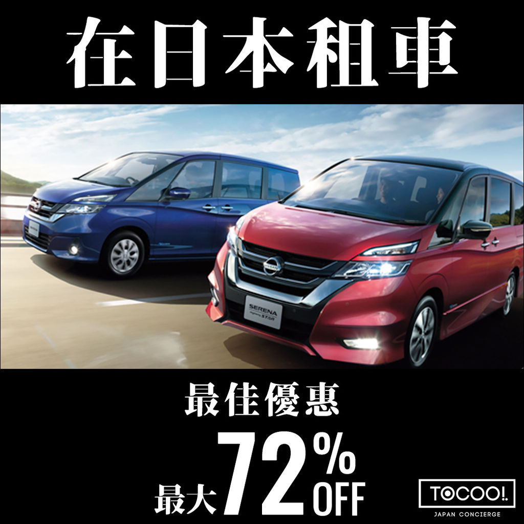 ToCoo!日本租車KSK