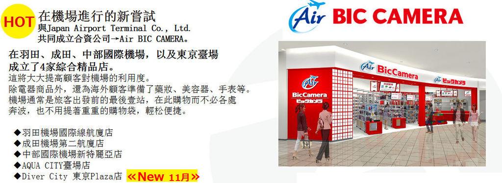 BIC CAMERA-2018-information-授權提供-KSK-05