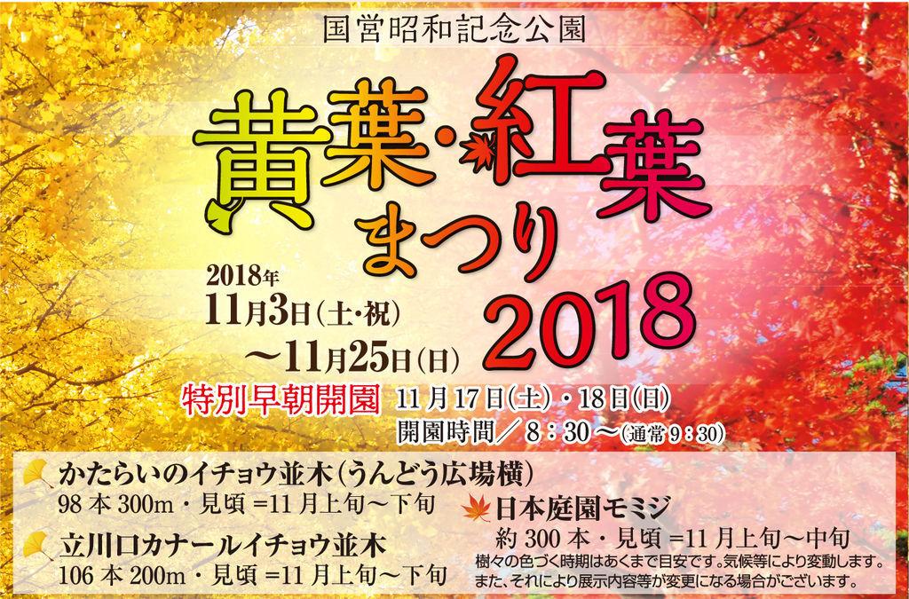 kohyou2018-1.jpg