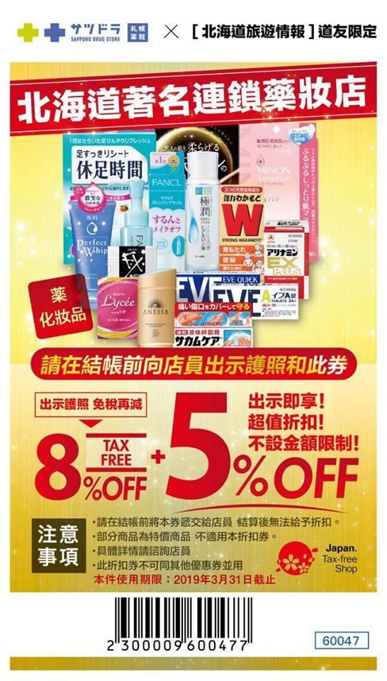 札幌藥妝優惠券coupon-from北海道旅遊情報FB社團.jpg