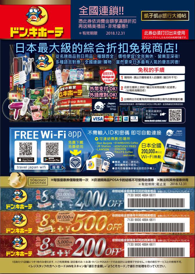 donki_coupon_ksk_20181231