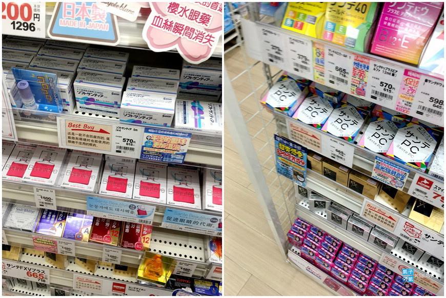 札幌藥妝1