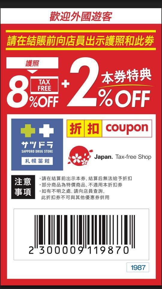 札幌藥妝FB