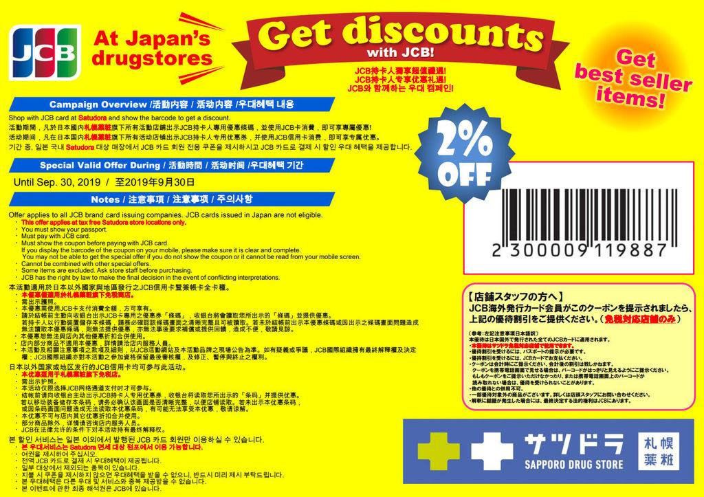 札幌藥妝JCB 2%