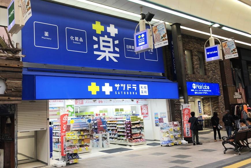 札幌藥妝 貍小路2丁目店