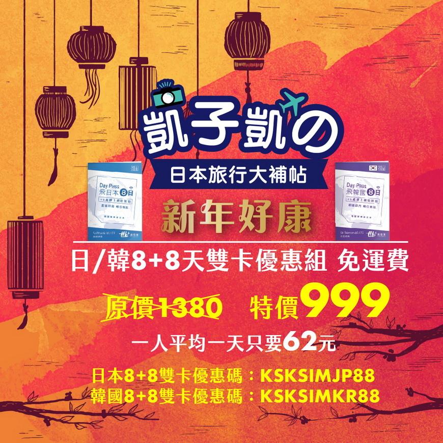 飛買家x凱子凱網卡免運活動.jpg