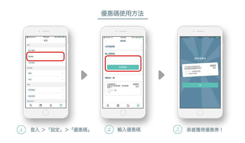 ecbo優惠碼app輸入方式