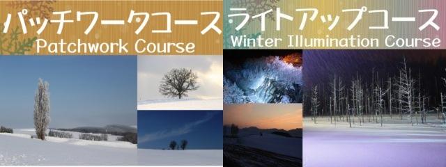 美遊巴士-冬天