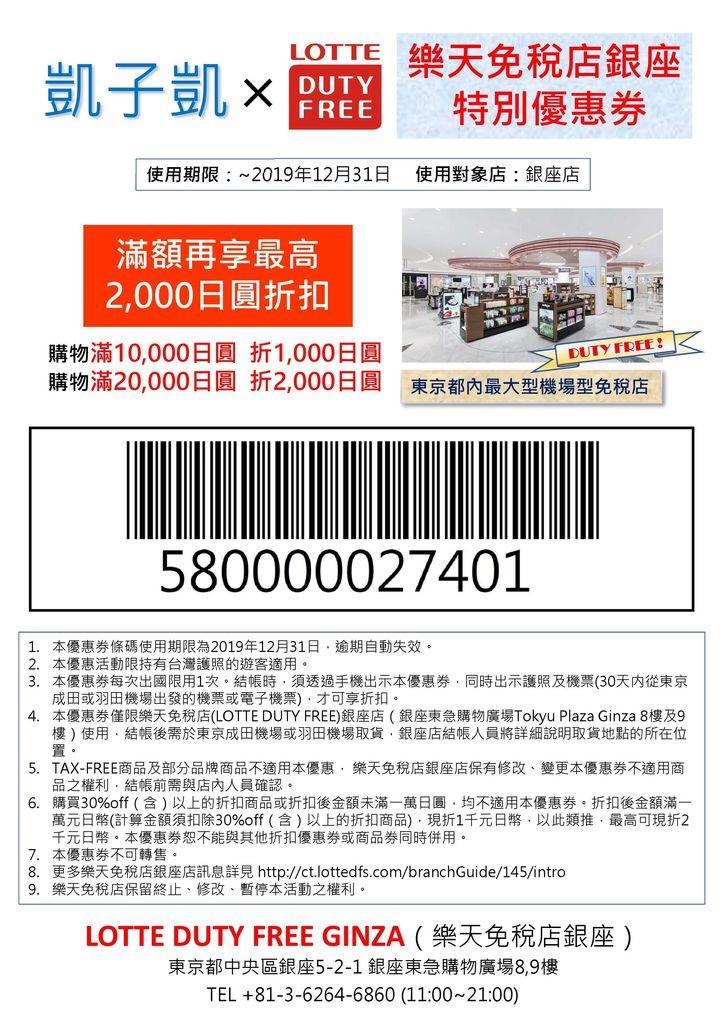 樂天銀座免稅店-凱子凱coupon