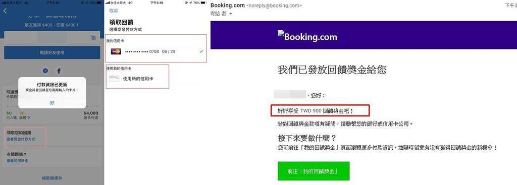 booking-ok2
